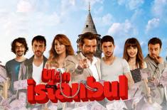 Ulan İstanbul 18. Bölüm